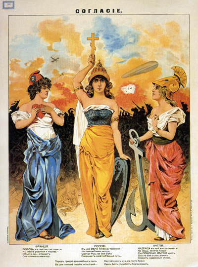 Triple Entente. Russian poster, 1914.