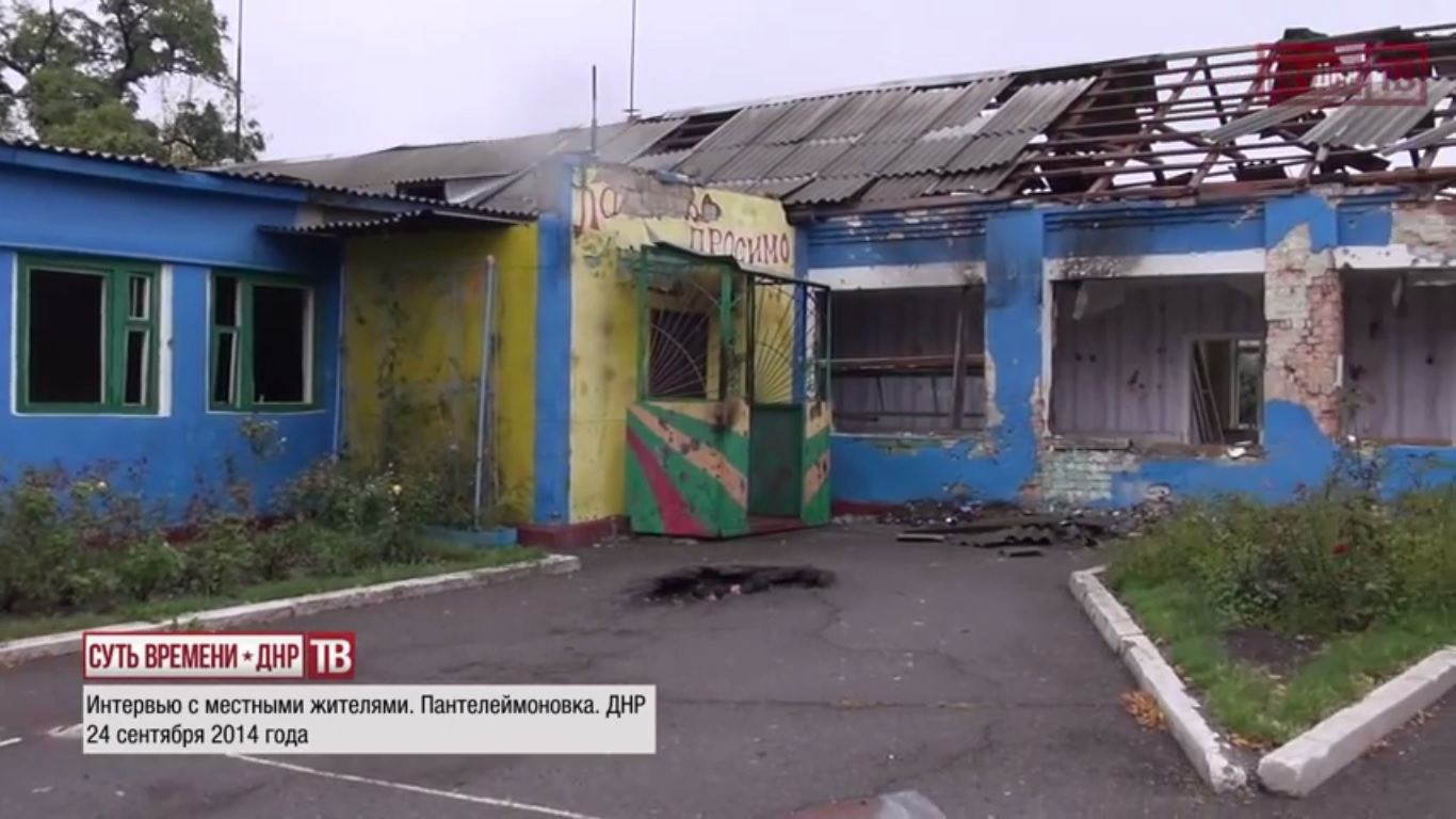 Kindergarten destroyed by Ukrainian punitive forces. Panteleymonovka, September 24, 2014.