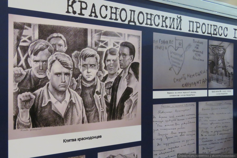 """The vow of Krasnodon residents"""